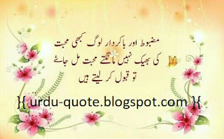 Urdu Lovely Quotes 49