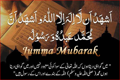 Jumma mubarak greeting cards m4hsunfo