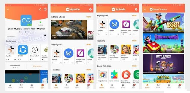 تحميل متجر aptoide باخر اصدار متجر التطبيقات والالعاب المدفوعة مجانا aptoide  متجر الالعاب aptoide متجر الاندرويد ابتويد.