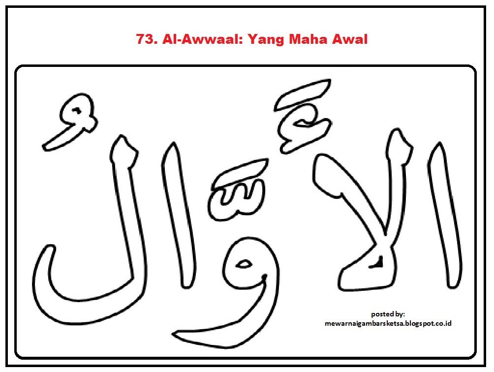 Sketsa Mewarnai Kaligrafi Asmaul Husna Gambar Mewarnai