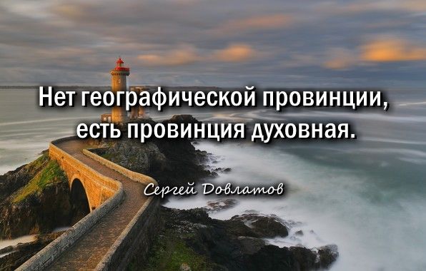 ТОП-7 Цитат Сергея Довлатова