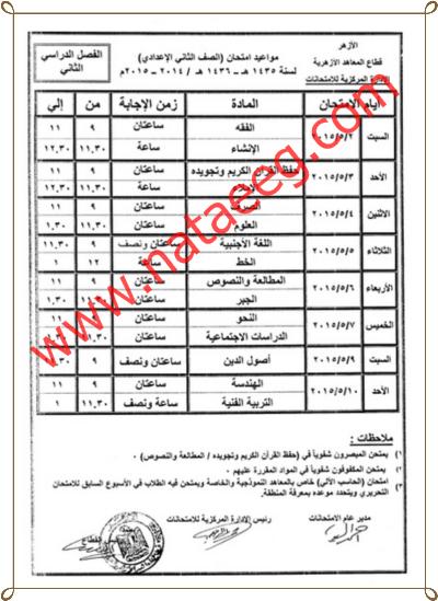 شاهد بالصور جدول الاعداديه الازهريه أخر العام (الترم الثانى) 2015 جميع المحافظات