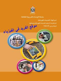 كتاب تأريض التمديدات الكهربائية وصيانتها pdf، التأريض الكهربائي، التأريض الوقائي ، التأريض والحماية من الصواعق، التأريض الأرضي، نظام التأريض الكهربائي