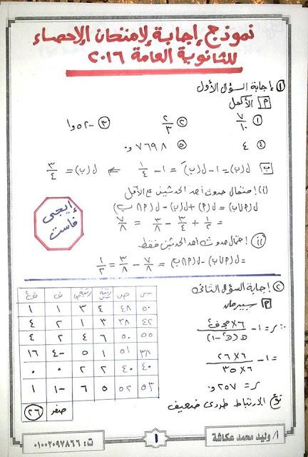 نموذج اجابة امتحان الاحصاء للصف الثالث الثانوى 2016 من اعداد الاستاذ وليد عكاشة 1
