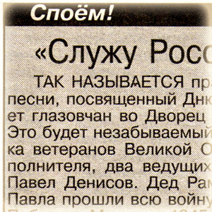 «Служу России!»
