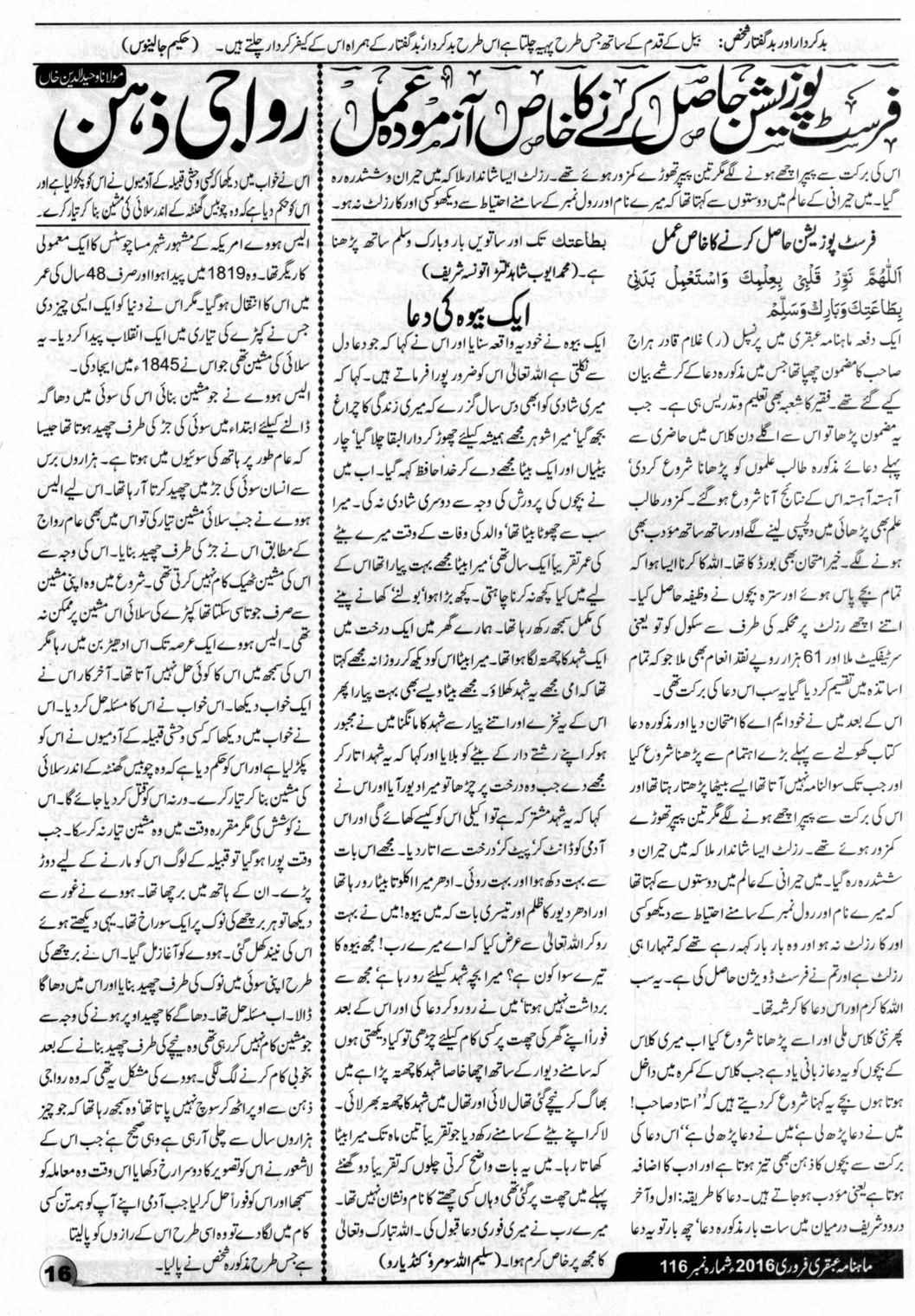 Page 16 Ubqari Magazine February 2016