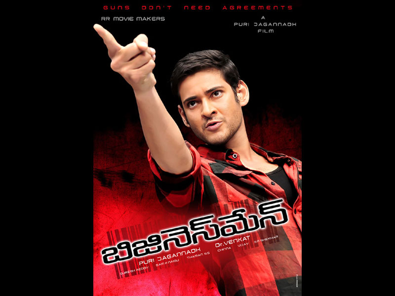 Gsv films popular collections: download prince mahesh babu.