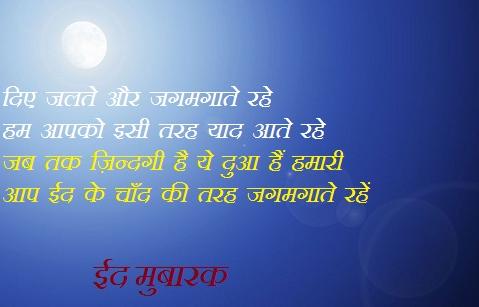 eid hindi status