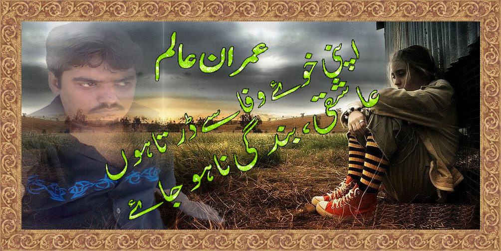 Apni Khowey Wafa Se Darta Hon (Urdu Poetry Card) اپنی خوۓ وفا سے ڈرتا ہوں