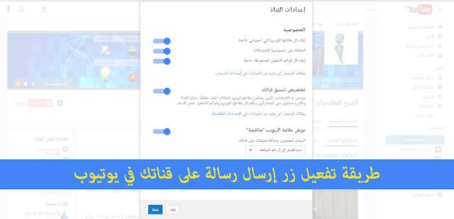 طريقة تفعيل زر إرسال رسالة على قناتك في يوتيوب