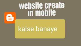 mobile से website कैसे बनाये फूल जानकारी
