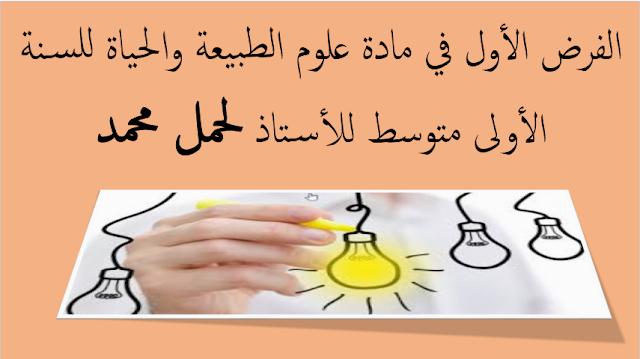 الفرض الأول في مادة علوم الطبيعة والحياة للسنة الأولى متوسط للاستاذ لحمل محمد