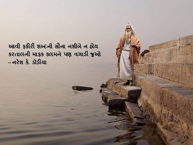 आवी फकीरी शब्दनी सौना नशीबे न होय Gujarati Sher By Naresh K. Dodia