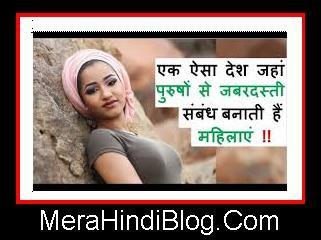एक ऐसा देश जहां पुरुषों से जबरदस्ती संबंध बनाती हैं महिलाएं - Forcible relations with men