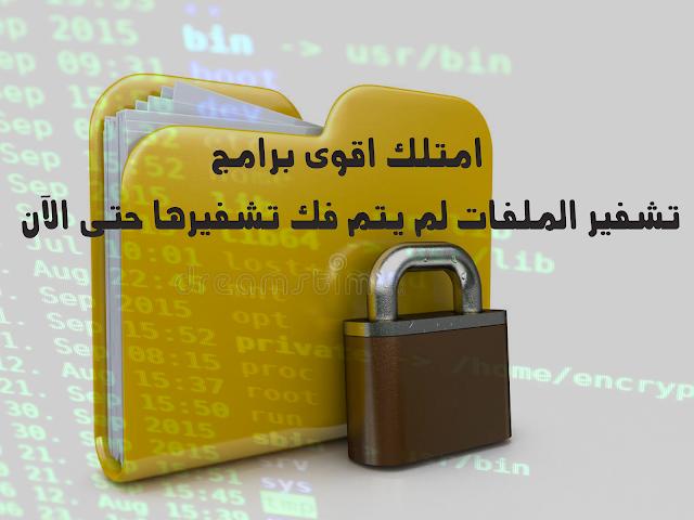 امتلك اقوى برامج تشفير الملفات لم يتم فك تشفيرها حتى الآن