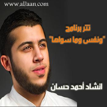 """حمل تتر برنامج """"ونفس وما سواها"""" انشاد أحمد حسان"""