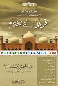 Qurbani Ke Ahkam
