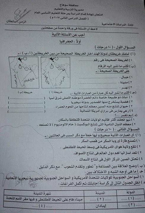 امتحان الدراسات الاجتماعية محافظة سوهاج للصف الثالث الاعدادى الترم الثاني 2017