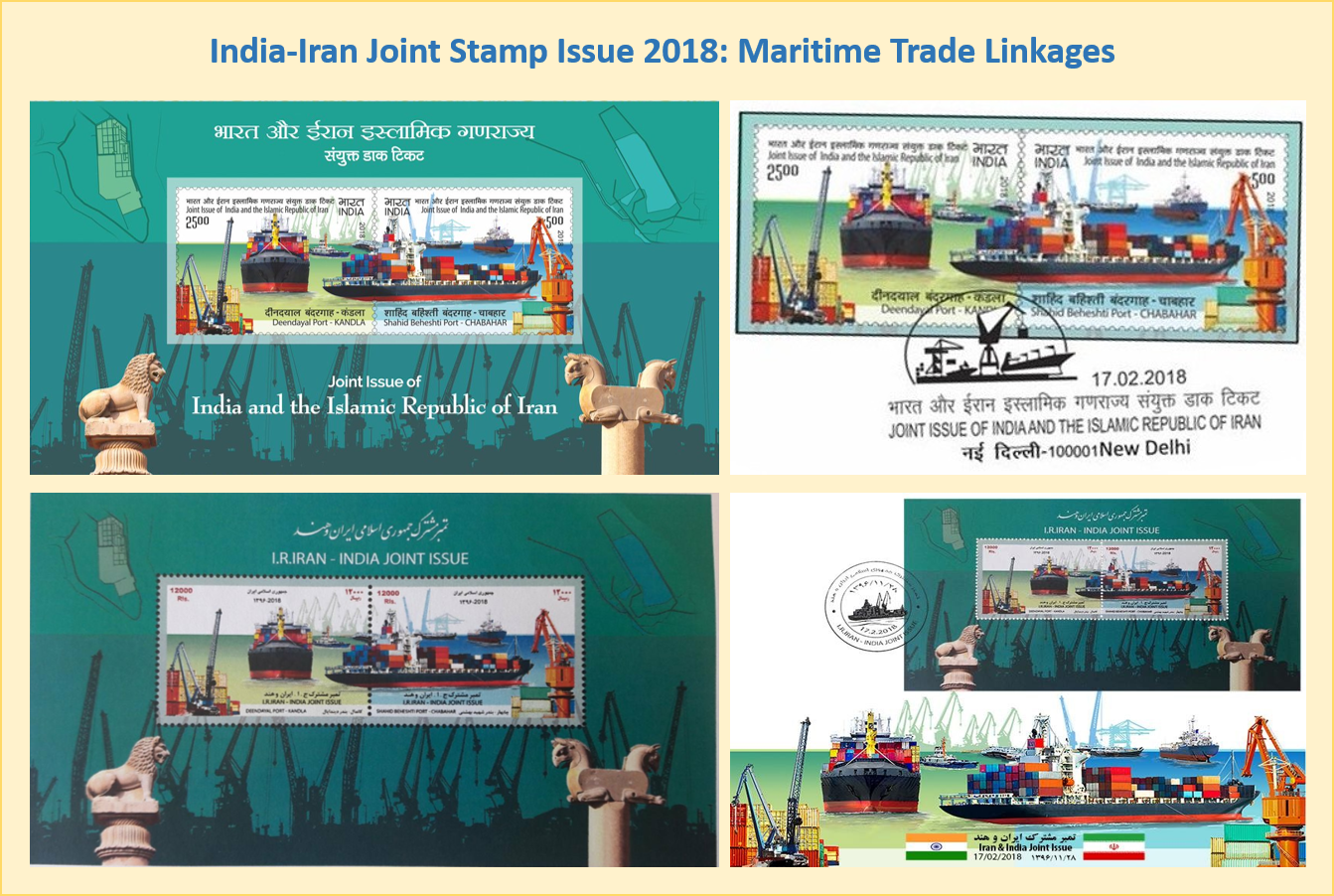 Better Philately: India-Iran Joint Stamp Issue