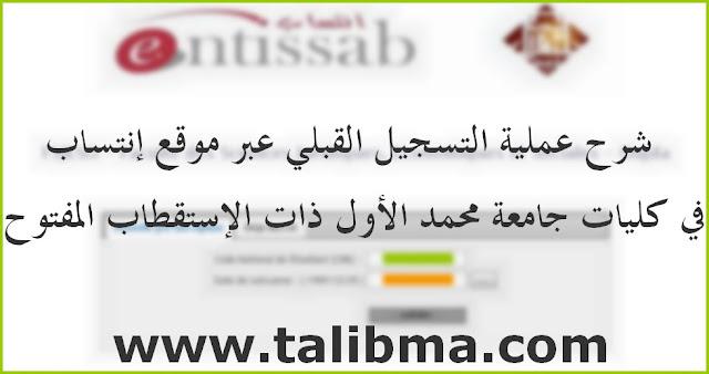 شرح عملية التسجيل القبلي عبر موقع إنتساب في كليات جامعة محمد الأول ذات الإستقطاب المفتوح 2017