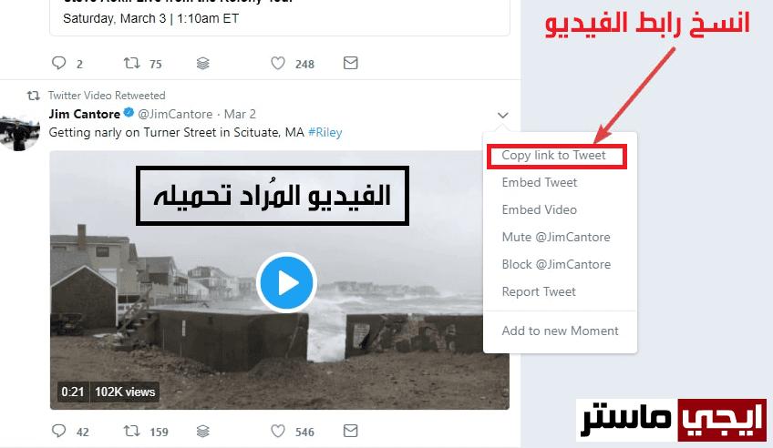 شرح تحميل فيديو من تويتر