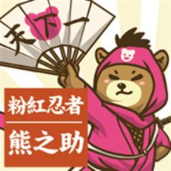 Ninja in pink - kumanosuke