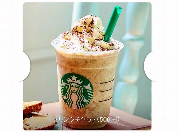 ギフトカード1 スターバックスコーヒー岐阜茜部店
