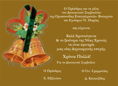 Ομοσπονδία Επαγγελματιών-Βιοτεχνών και Εμπόρων Ν. Πιερίας - Χριστουγεννιάτικες ευχές.