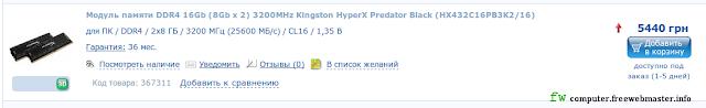 Стоимость комплекта памяти HyperX HX432C16PB3K2/16