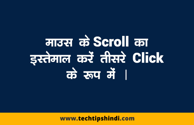 Secret Use of Mouse scroll in hindi