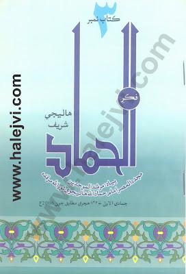 Fikir Al Hammad