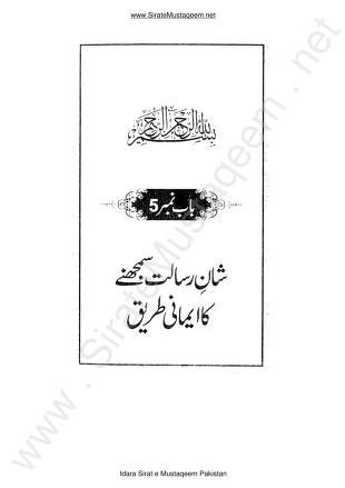 Shan E Risalat Samjnay Ka Emani Tarqeeqa Islamic Book