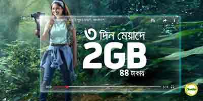 2GB 44 Taka-3 Days