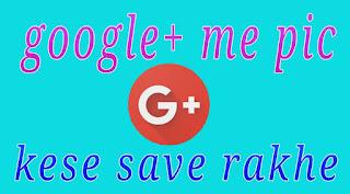 Apni pic google+ me save kese rakhe 1