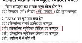 Rajasthan Patwari Question Paper 2015 Pdf