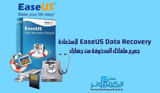 EaseUS Data Recovery لإستعادة جميع ملفاتك المحذوفة من جهازك