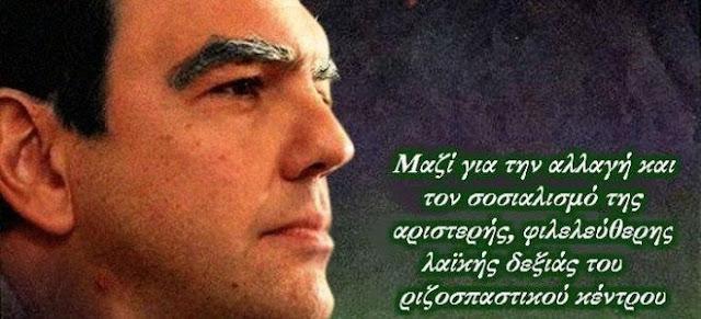 """Το """"νέο ΕΑΜ"""", ο ΣΥΡΙΖΑ και η επόμενη σύγκρουση!"""