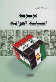 موسوعة السياسة العراقية ـ حسن لطيف الزبيدي