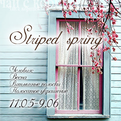 http://scrap-tea.blogspot.ru/2016/05/striped-spring.html