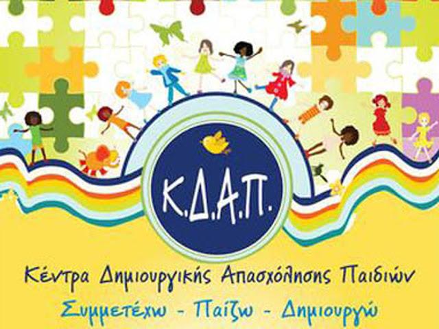 Προκήρυξη του Δήμου Ερμιονίδας για την υλοποίηση προγραμάτων των Κέντρων Δημιουργικής Απασχόλησης Παιδιών