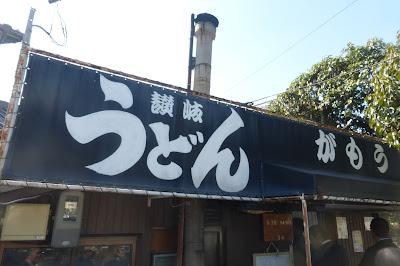 がもううどん(香川県坂出市)