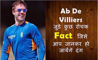 Ab De Villiers History In Hindi | अब दे विल्लियर्स रोचक Fact