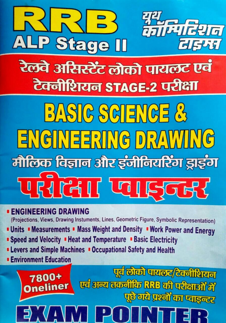 Youth Basic Science And Engineering Drawing Book Pdf For Alp