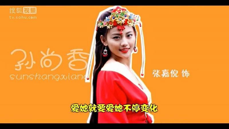 ซุนซ่างเซียง - Sango-Hot 《三国热》