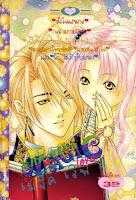 ขายการ์ตูนออนไลน์ Magic Love เล่ม 2