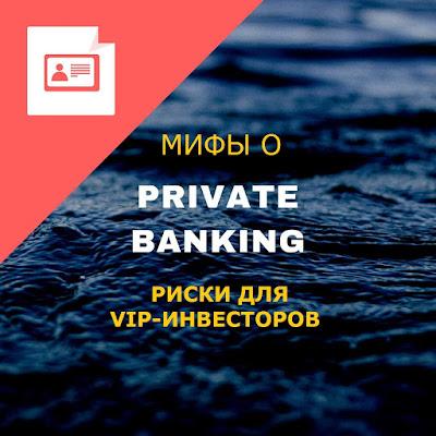Мифы о Private-banking: Риски для VIP-инвесторов
