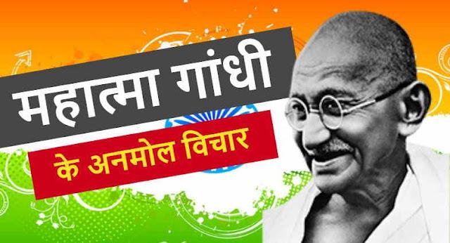 महात्मा गांधी के अनमोल वचन - Mahatma Gandhi Motivational Quotes In Hindi
