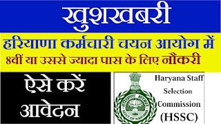 हरियाणा कर्मचारी चयन आयोग