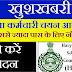कर्मचारी चयन आयोग में विभिन्न पदों के लिए सरकारी नौकरी