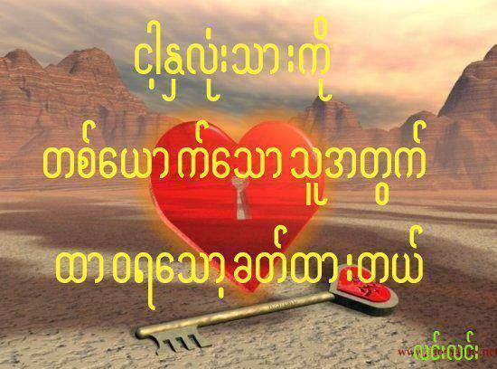 Samjustun I Love You Myanmar Poems